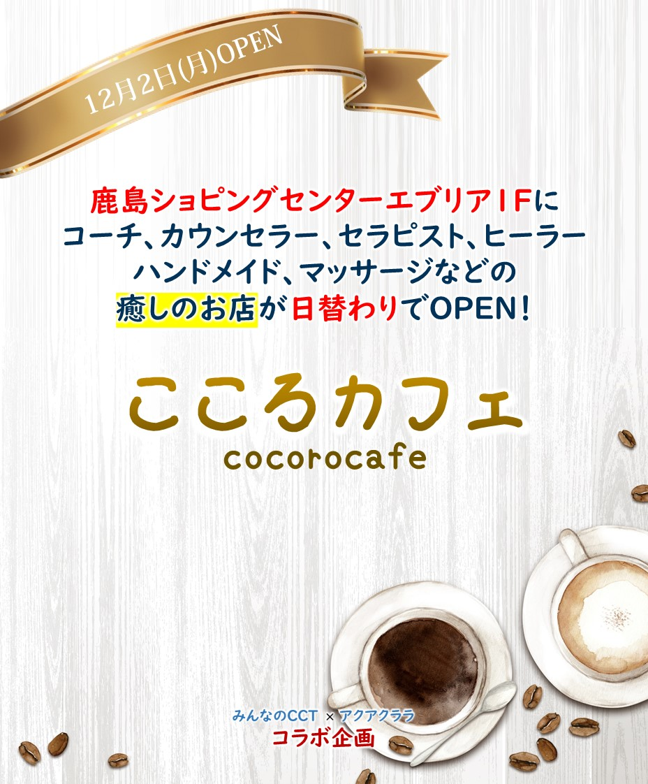 こころカフェ